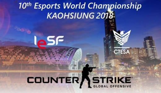 世界大会『IeSF Esports World Championship 2018』の競技ゲームに『CS:GO』が3年連続で採用決定