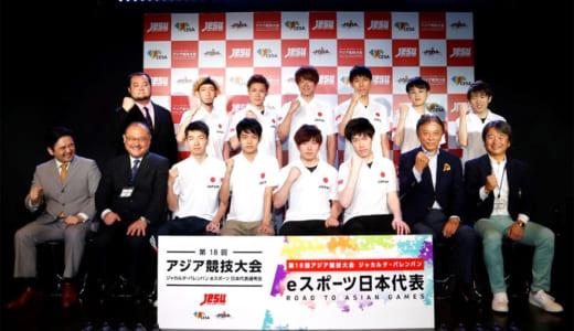 『第18回アジア競技大会』eスポーツ部門 5タイトルの日本代表選手が決定