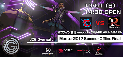 『JCG OW Master 2017 Summer Finals』決勝 CYCLOPS vs RPG-KINGDOMが10/1(日)に秋葉原で開催