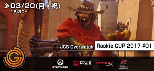ルーキーチーム限定大会『JCG Overwatch Rookie CUP 2017 #01』が3/20(月・祝)に開催