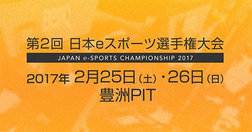 『第2回 日本eスポーツ選手権大会』CS:GO、Overwatch決勝会場予選が本日2/25(土)15時にスタート、現地観戦・ストリーミング配信実施