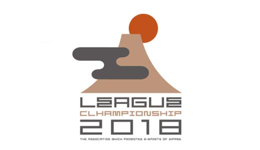 『一般社団法人 日本eスポーツリーグ協会(JeSA)』発足、2019年度よりeスポーツリーグ『Z LEAGUE』を開始予定