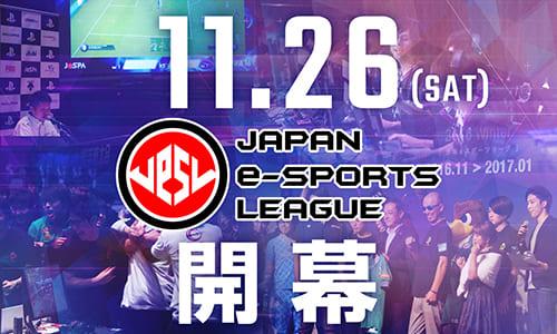 『日本eスポーツリーグ』が11月26日(土)に開幕、対戦スケジュール発表