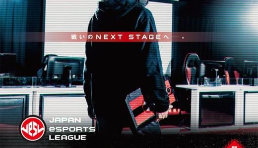 『日本eスポーツリーグ2018 Winter』オフライン決勝戦が2018年4月1日(日)に豊洲ピットで開催