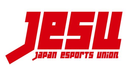 『一般社団法人 日本eスポーツ連合(JeSU)』が正会員21社の加盟を発表