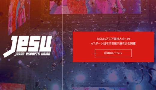 日本eスポーツ連合が『第18回アジア競技大会』eスポーツ部門の日本代表選考を2018年5月26日(土)、27日(日)に実施