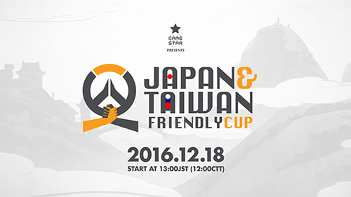 GAME STAR主催のOverwatch日本・台湾親善大会『Japan and Taiwan Friendly Cup』が12月18日(日)に開催