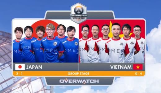 『Overwatch World Cup 2017』日本代表、グループD 2日目に単独首位獲得、予選プレーオフ進出へあと一歩
