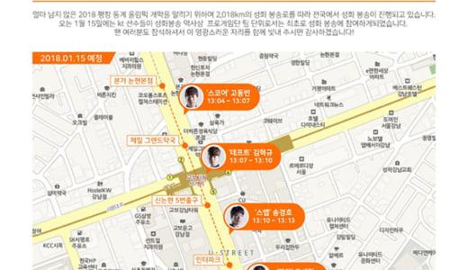 韓国プロゲームチームkt Rolsterの選手が「2018年平昌オリンピック」の聖火リレーに登場