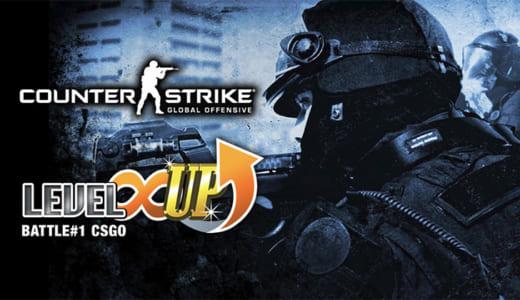 賞金総額18万円の1Day CS:GO大会『LEVEL∞ UP Battle#1 CS:GO』が2018年5月20日(日)に開催