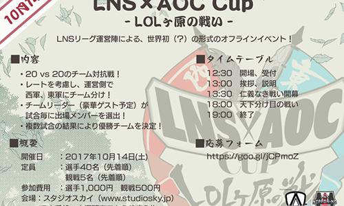 20vs20で行なわれるLoLオフラインイベント『LNS×AOC Cup』が10/14(土)にスタジオスカイ(東京)で開催