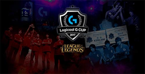 プロゲーマー輩出の実績を持つアマチュア大会『Logicool G CUP 2017』がLeague of Legendsを採用して開催