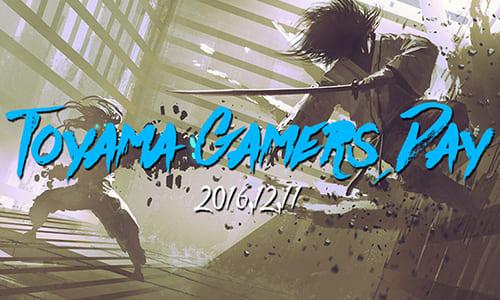 富山県eスポーツ協会主催『Toyama Gamers Day』が12月11日(日)に開催