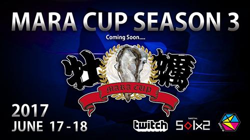 コミュニティ主催のDota 2大会『MARA CUP Season 3』が2017月6月17(土)~18日(日)に開催