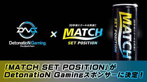 プロeスポーツーム『DetonatioN Gaming』と大塚食品の炭酸飲料「マッチ セットポジション」がスポンサー契約を締結