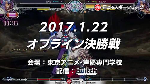 『日本eスポーツリーグ』オフライン決勝でサイクロプス大阪が優勝