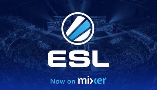 マイクロソフトのゲーム動画配信プラットフォーム『Mixer』がeスポーツリーグ『ESL』と提携、ラグ1秒未満の快適な大会配信を実施