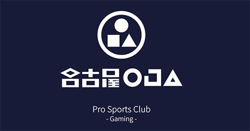 プロゲーミングチーム『名古屋OJA』が『Overwatch』『BLAZBLUE部門』『FIFA』部門の選手、運営スタッフの募集を開始