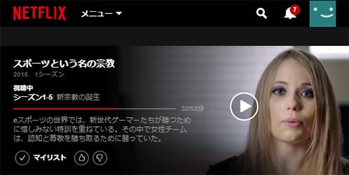 Netflix「スポーツという名の宗教」エピソード5「新宗教の誕生」にeスポーツが登場、CS:GO女性チームの活躍等に迫る