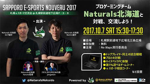 eスポーツイベント『SAPPORO E-SPORTS NOUVEAU 2017』が10/7(土)に北海道で開催、 ナチュラルズ北海道のNottin、コップ選手が登場
