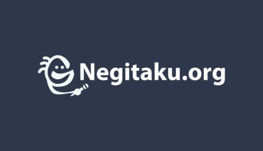 Negitaku.orgサイトシステム変更完了と過去データについてのご報告