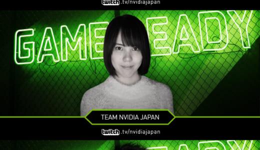 『NVIDIA』がPCゲームの楽しさを伝えるストリーマーチームを結成、人気配信者YamatoN、Otofu、日本初のプロゲームチーム元4dNのXrayNらが登場