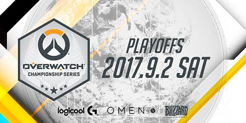 公式大会『Overwatch Challenger Series(OCS)』で7th heavenが優勝
