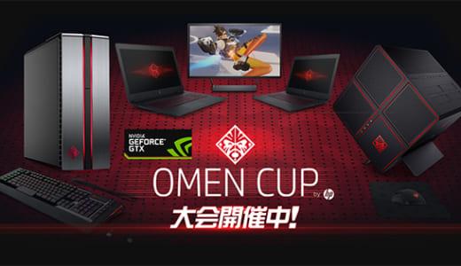 賞金総額36万円のオンライン大会『Overwatch OMEN CUP by HP』が4/1(土)、2(土)、8(土)、9(日)に開催