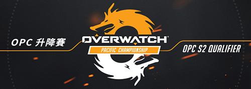 公式大会『Overwatch Pacific Championship』シーズン2予選が6/20(火)より開始、日本から3チームが出場