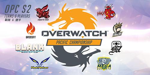『Overwatch』公式大会『OPC Season 2』が8/18(金)開幕、日本Libalent Supremeは初戦で台湾ahqと対戦