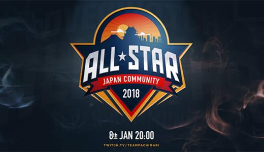 オールスター大会『OVERWATCH ALL STAR JAPAN 2018』が1/8(月・祝)20時よりスタート