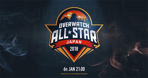 オールスター大会『OVERWATCH ALL STAR JAPAN 2018』が2018年1月6日(土)に開催、コミユニティ投票で選ばれた選手・キャスターが登場