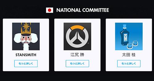 『Overwatch World Cup 2017』日本代表選手の決定権を持つ「競技委員会」メンバーとグループステージの組み合わせが発表