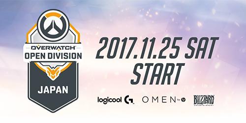 公式大会『Overwatch Open Division Japan Season3』の参加受付開始、スキルレートや居住国の制限を撤廃
