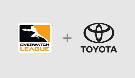 『Toyota』(トヨタ自動車)が『Overwatch League』とパートナー契約を締結