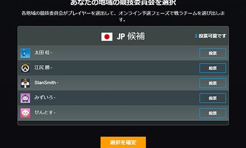 『Overwatch World Cup 2017』日本代表選手の決定権を持つ「競技委員会」メンバーの選出投票がスタート