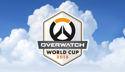 『Overwatch World Cup 2018』に日本出場決定、グループステージで前年王者・韓国と同組に