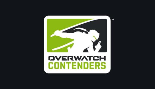 『Overwatch Contenders 2018 Season 1 Pacific』が開幕、3/24(土)に日本YOSHIMOTO ENCOUNT、DeToNator韓国チームが登場