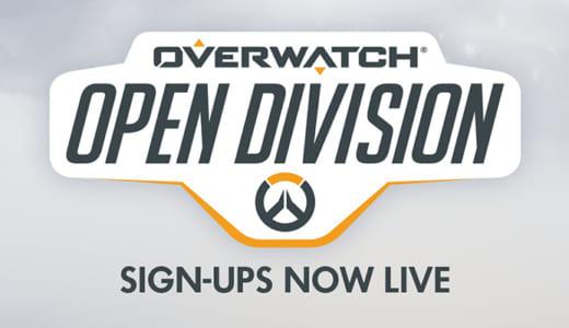 『2018 Overwatch Open Division Season 2』の参加登録がスタート