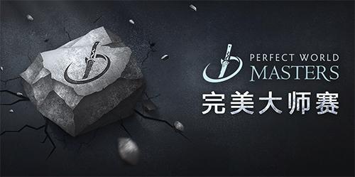 Dota 2プロサーキット『Perfect World Masters』が11/19(日)11時よりスタート
