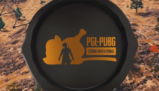 賞金総額10万ドル『PGL PUBG Spring Invitational』が2018年3月に開催、世界トップクラスの16チームが出場