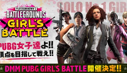 最強PUBG女子決定戦『DMM PUBG GIRL'S BATTLE』が2018年4月30日(月)に開催