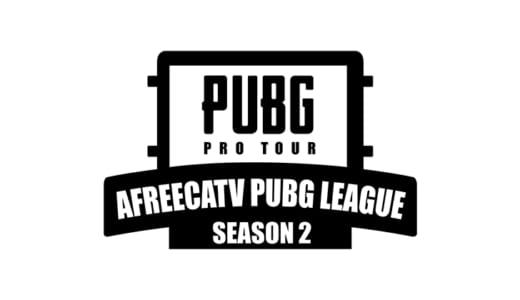 『AfreecaTV PUBG League Pro Tour Season2』が2018年6月1日(金)より開幕、アフリカTVが日本語実況配信を実施