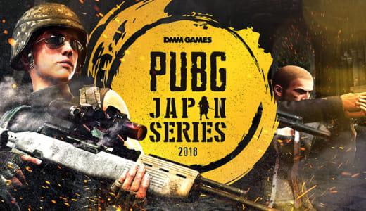 『PUBG JAPAN SERIES』公式サイトがオープン、全選手の配信URLや公式プロモーション動画公開