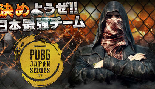 『PUBG JAPAN SERIES』βリーグ 1部・2部の出場各20チームが決定