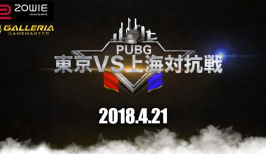 日中対抗オフラインイベント『PUBG 東京 VS 上海対抗戦』の出場20チームが決定