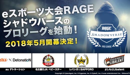 日本プロリーグ『RAGE Shadowverse Pro League』が2018年5月より開催、有名企業と提携する4チームが参戦、各選手に30万円以上の月給を保証へ