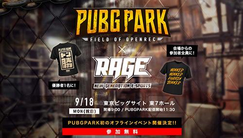 eスポーツ大会『RAGE vol.5』で注目タイトル『PUBG』のオフラインイベント・公開生放送を実施、9/18(月・祝)に開催