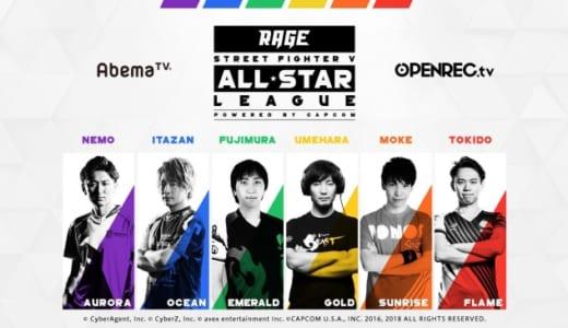賞金総額1,000万円のドラフト方式・チーム制リーグ戦『RAGE STREET FIGHTER V All-Star League』が開催決定