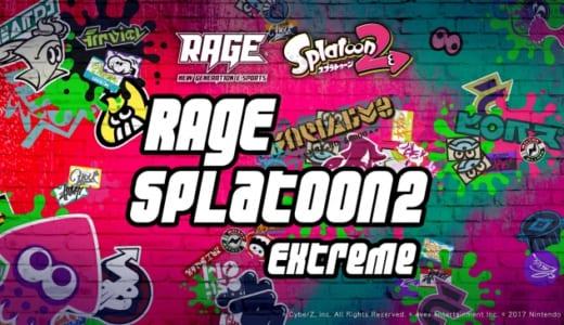 日本最大級のeスポーツイベント『RAGE 2018 Spring』で任天堂タイトル『スプラトゥーン2』を採用した大会を開催